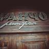 Фотография: Ресторан Ранчо