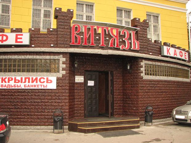 Фотография: Кафе Витязь