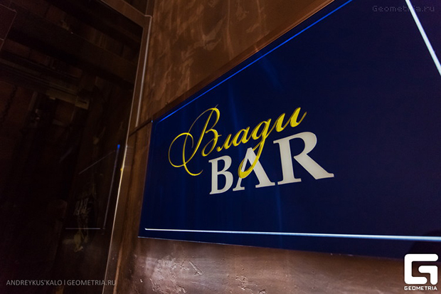 Фотография: Ресторан Влади BAR