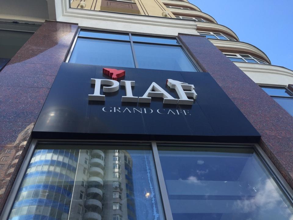 Фотография: Кафе Grand Cafe Piaf