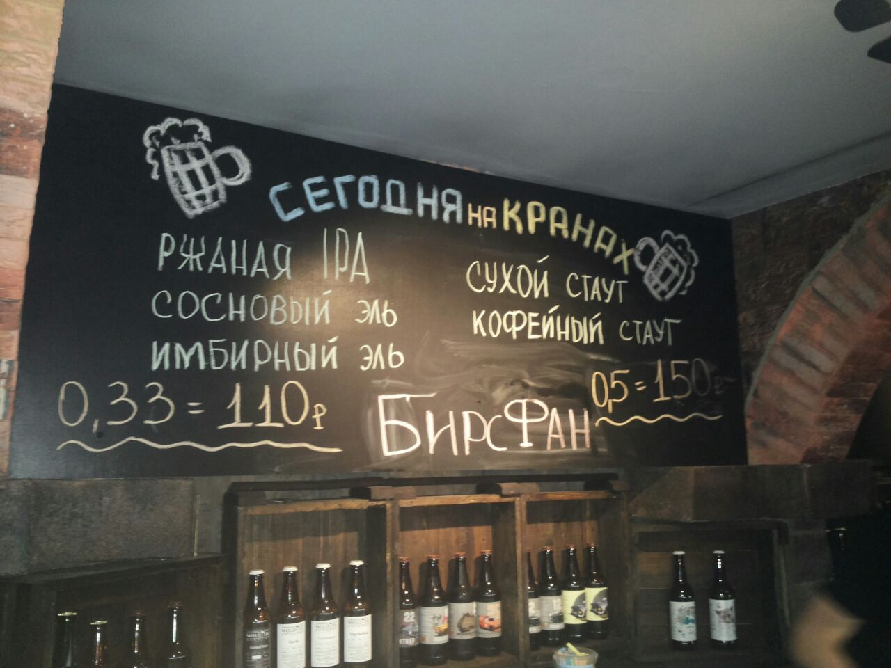 Фотография: Бар IBU craft bar & brewers shop