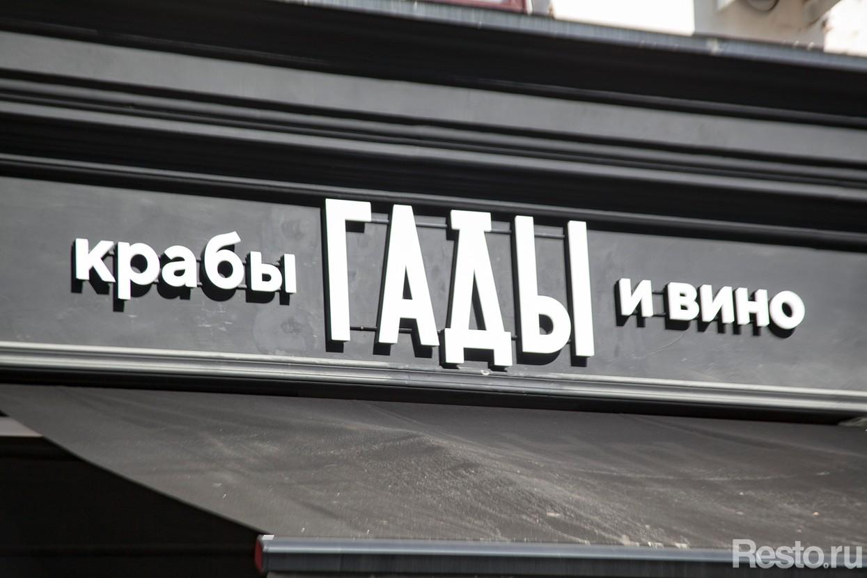 Фотография: Ресторан Гады, Крабы и Вино
