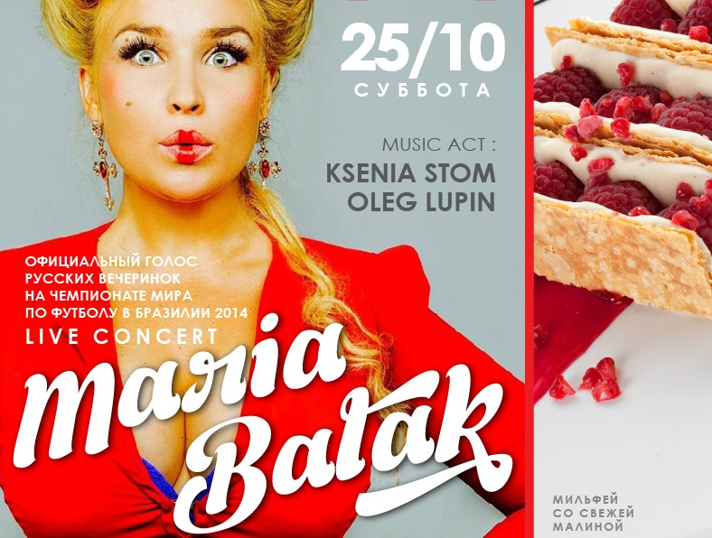 Special guest - мaria balak