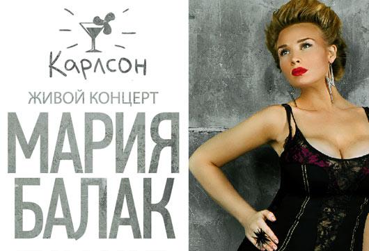 Живой концерт mary balak, москва