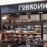 Фотография: Ресторан в торговом центре ГОВЯDИНА