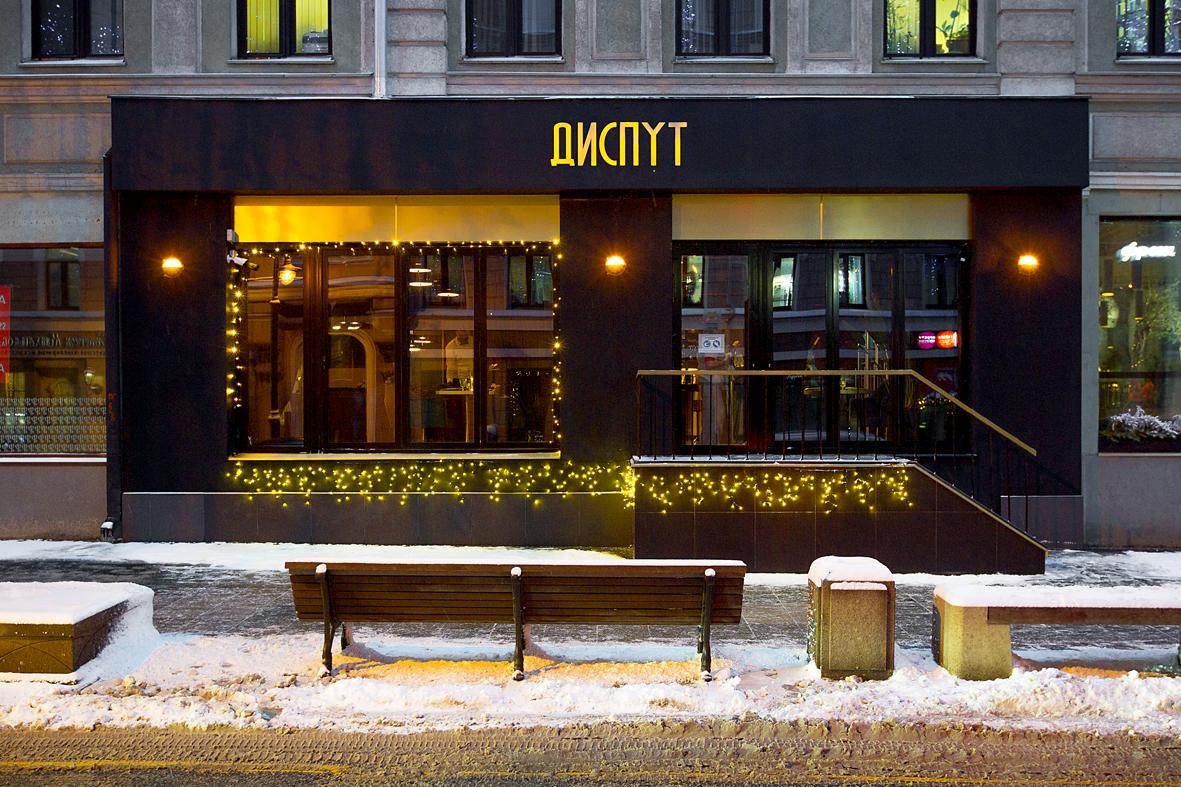 Фотография: Ресторан Disput