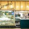 Фотография: Кафе Огоньки Cafe