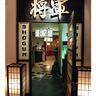 Фотография: Ресторан Шогун