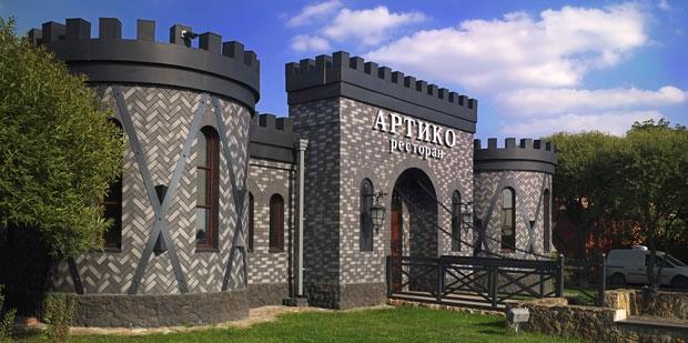 Фотография: Ресторан Артико