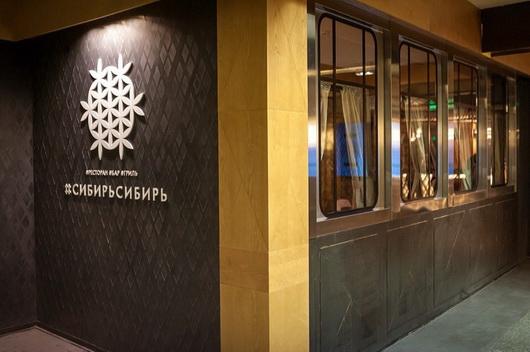 Фотография: Ресторан #СибирьСибирь